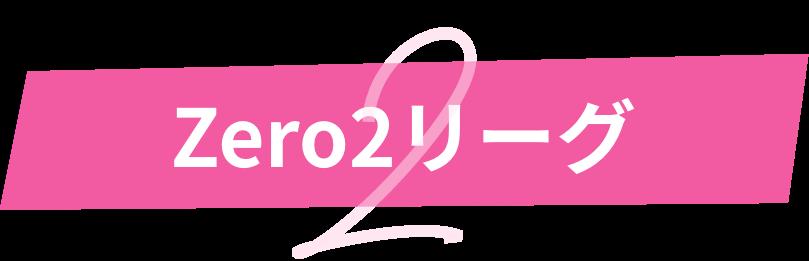 zero2リーグ