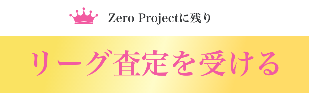 Zero Projectに残りリーグ査定を受ける