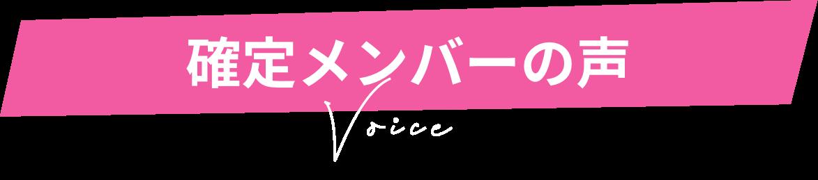 確定メンバーの声